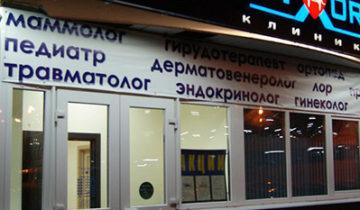 Nixor Clinic