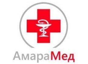 Медицинский центр «АмараМед»