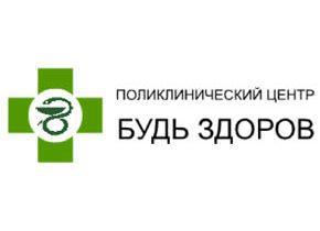 Медицинский центр «Будь Здоров»