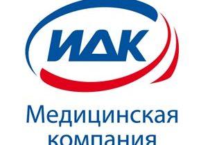 Медицинская компания «ИДК»
