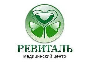 Медицинский центр «Ревиталь Дон»