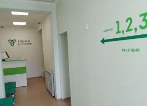 Медицинский центр «Родная клиника»