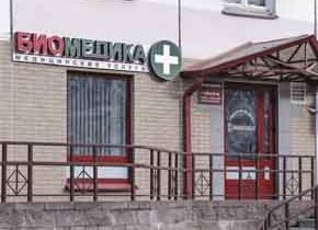 Медицинский центр «Биомедика»