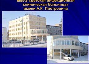 Детская инфекционная клиническая больница им. А.К. Пиотровича
