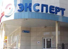Многопрофильный медицинский центр «Клиника Эксперт»