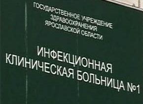 Инфекционная клиническая больница №1