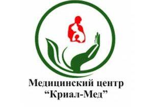 Медицинский центр «Криал-Мед»