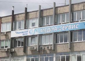 Медицинский центр «Медиа-Сервис»