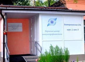 Пермский центр иммунопрофилактики