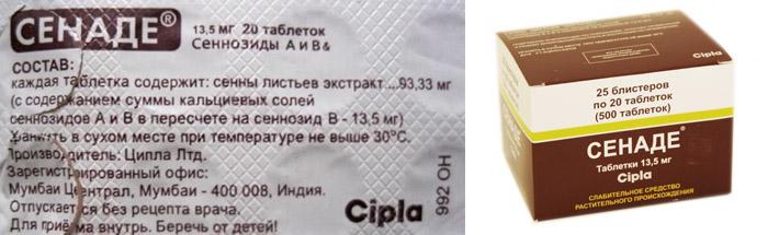 таблетки сенаде инструкция по применению и отзывы