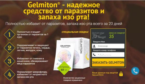 Плюсы и минусы Gelmiton