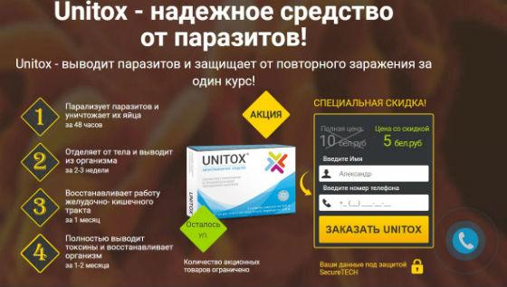 Плюсы и минусы Unitox (Юнитокс) от паразитов