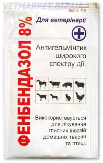 Фенбензадол для животных
