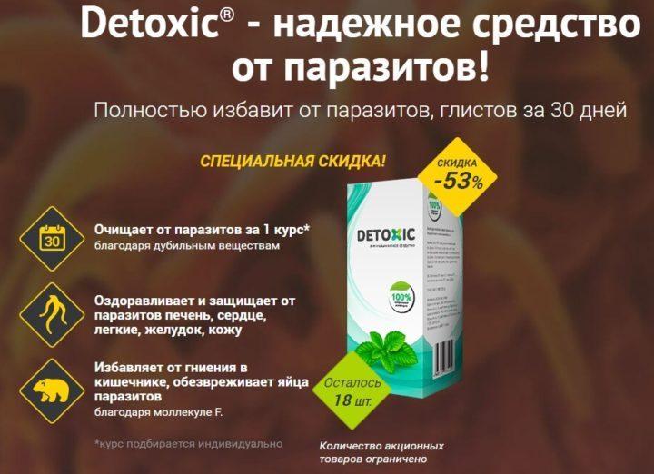 Detoxic – развод или правда
