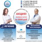 Клиника Марии Фроловой и методы кодирования от алкоголизма