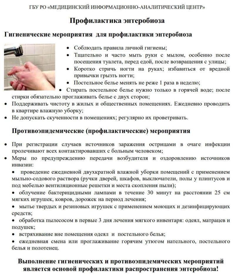 Памятка «Профилактика Энтеробиоза»