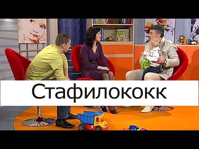 Доктор Комаровский о золотистом стафилококке у детей (грудничков)